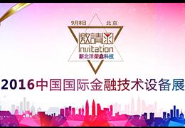 新北洋荣鑫科技即将参加2016中国国际金融技术设备展